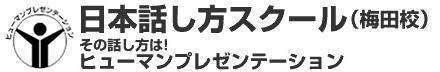 話し方教室 大阪|人前で話せる自信を養成します話し方スクールへ。
